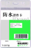 Buzunar pvc, pentru id carduri,  62 x  91mm,