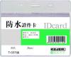 Buzunar pvc, pentru id carduri,  95 x  58mm,