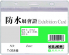 Buzunar pvc, pentru id carduri, 108 x  70mm,